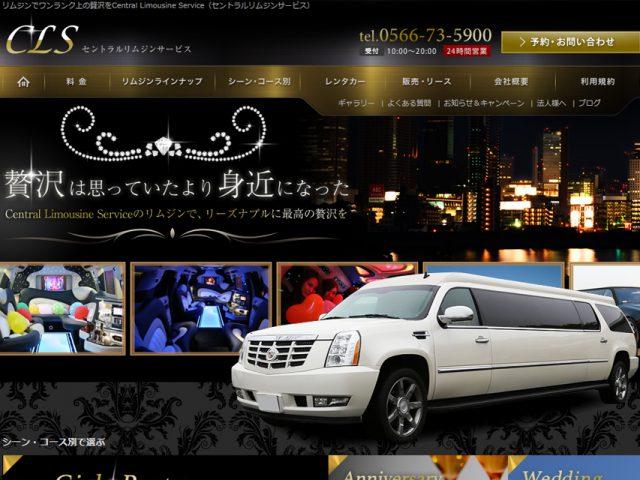 Central Limousine Service様