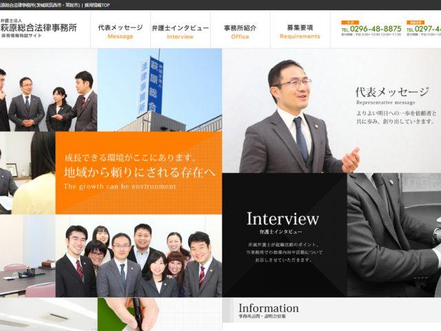 弁護士法人萩原総合法律事務所様