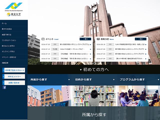 東京大学ファカルティ・ディベロップメント様