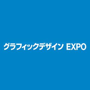 6月28日(水)~6月30日(金) グラフィックデザイン EXPOに出展いたします。